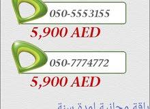 ارقام اتصالات مميزة للأشخاص المميزين