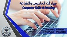 دورات مهارات الحاسوب والطباعة / اكاديمية بيت الشرق