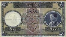 مطلوب عملات ملكي عراقي