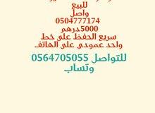 رقم مميز vip 0504777174