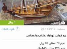 لديناء سفن صناعه مرندي 100/100 حسب الاحجام الطلبات والتواصل علي الوات ساب 99056562