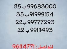 أرقام مميزة للبيع من كل المشغلات