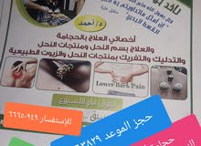 العلاج بالطب البديل