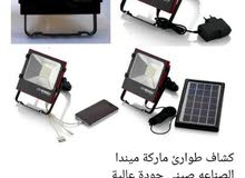 كشاف يعمل على الطاقة الشمسية