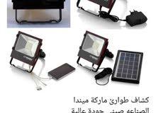 Dhofar – available for sale