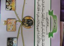 معلم قرآن وتأسيس بنور البيان