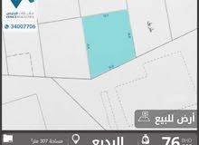 للبيع أرض سكنية إستثمارية في البديع 307 متر