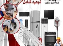 أقل الاسعار لصيانة الاجهزة المنزلية  كريتيف لصيانة التبريد والتكييف والاجهزة المنزلية