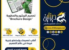 عروض تصميم البرشور والمطوية عن بعد !!