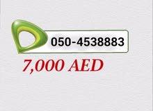 رقم إتصالات مميز للبيع  4538883-050