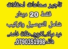 Call or whats app...0790351998 شاامل توصيل وتركيب حفلات مناسبات.. توجيهي.. خطبه