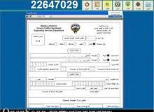 برنامج طباعة النماذج الحكومية مع تنبيهات بانتهاء الجوازات والإقامة والترخيص التجارية