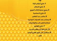 يوجد لدينا عسل طبيعي ومضمون من المناحل ومعه شهادة مختبر للتواصل واتس 0534765233