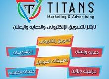 شركة تايتنز للتسويق الالكترونى والدعايه والاعلان