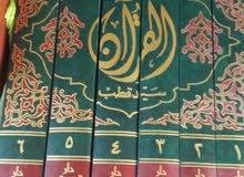 كتب 6 اجزاء تفسير ف ظلال القران ل سيد قطب