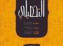 كتاب تحصيلي 2021 ناصر عبدالكريم جدييد مع ملحقاته  ما استخدم الا شيء بسييط