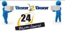 توصيل 24 ساعه في جميع مناطق البحرين