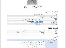 محامي إستأنف في مصر وأعمل في سلطنة عمان مستشار قانوني