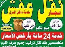 نقل عفش الكويت ابو كامل