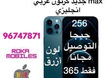 للبيع أيفون 12 pro max جديد كرتون عربي انجليزي / توصيل مجاناً