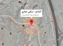 فرصة ،أرض سكني تجاري بمساحة 1500م²*الحاجر الاولى ( سكني تجاري)*