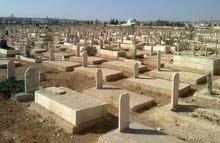 مقابر للبيع