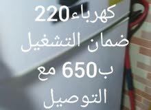 ثلاجه فالكون كهرباء 220