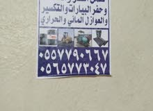 موسسه ابومحمد