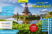 تايلند في افضل بكج لاجمل الاماكن السياحية