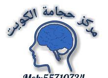 حجامه رجال ونساء الكويت