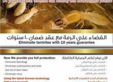 مكافحة النمل الابيض ( الرمة)