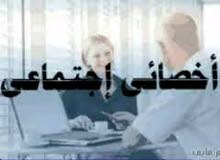 اخصائى اجتماعى اول ومدرس اجتماعيات خبرة اكثر من 10 اعوام  بمصر