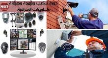دورة تركيب وبرمجة كاميرات المراقبة