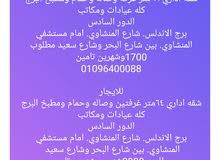 شقق ايجار اداري امام مستشفي المنشاوي