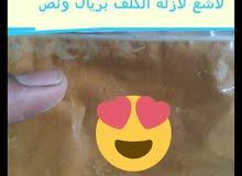اعشاب طبيعيه من أرض اليمن حناء كركم وأعشاب لازاله الكلف وكل شي طبيعي