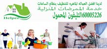 Home Nurse & Clean House Services