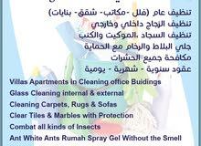 خدمات التنظيف الجودة العالية والاتقان في العمل