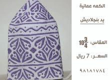 الكمه العمانية/ خياطة يد