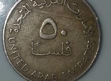 عملة نادرة /الامارات العربية المتحدة
