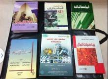مجموعة كتب لطلبة كلية الدراسات التجاريه
