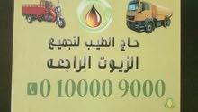 شركة حاج الطيب لتجميع الزيت الراجع