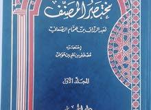 4 مجلدات ضخمة مختصر مصنف الحافظ عبد الرزاق الصنعاني دار الجيل اللبنانية