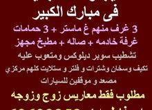 للايجار شقتين جديده ف مبارك الكبير