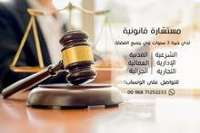 مستشارة قانونية عمانية في ( جميع القضايا )