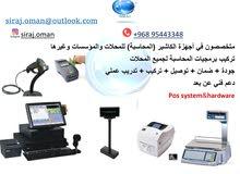 برامج كاشير وكاميرات مراقبة