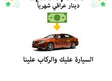مطلوب سائقين بسيارات للعمل - بغداد كرخ ورصافة