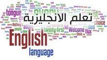 دورة مبادئ اللغة انجليزية