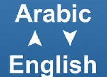 ترجمة كتب طبية او اي كتب او اوراق