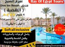 رحلات شرم الشيخ وتحدي باسعار خيالية
