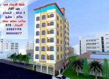 شقة للايجار في بنيد القار